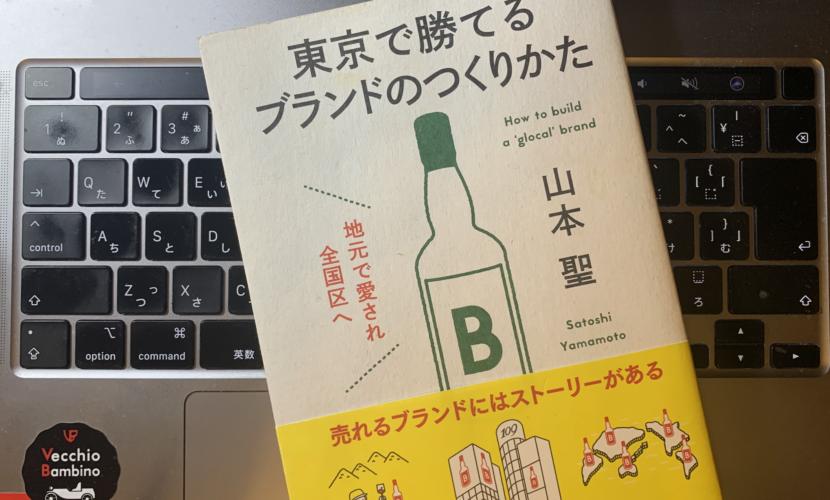 東京で勝てるブランドの作り方